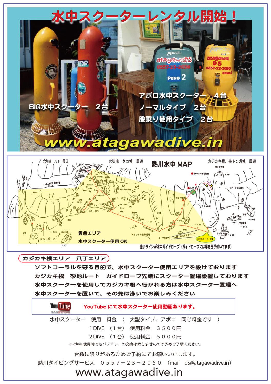 atagawa-divig